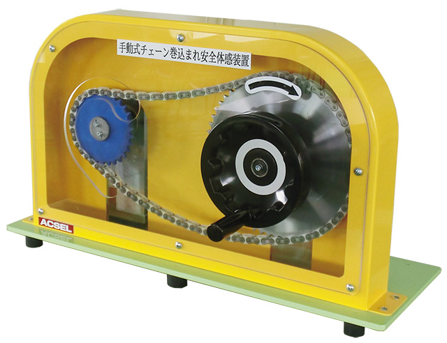 Manual Drive Chain Jamming Simulator