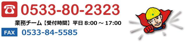 0533-80-2323