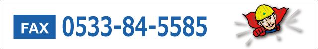 Fax: 0533-84-5585
